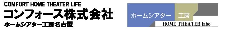 コンフォース株式会社 ホームシアター工房名古屋